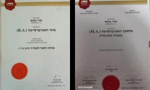 תואר ראשון ושני בעבודה סוציאלית - אוניברסיטת חיפה