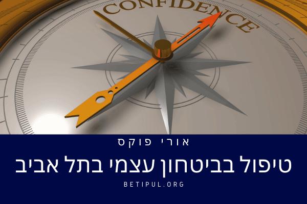 טיפול בביטחון עצמי בתל אביב - אורי פוקס