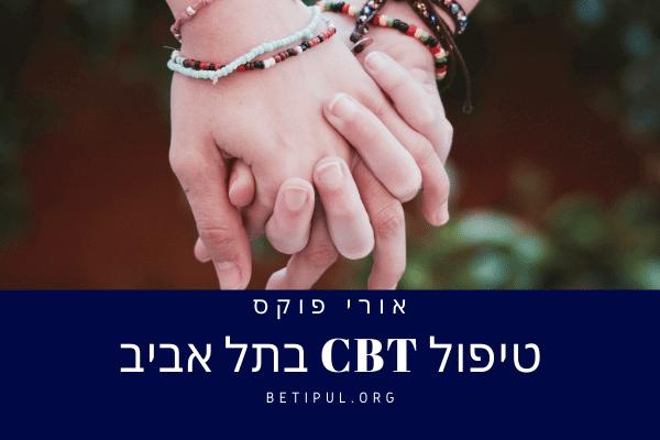 """טיפול CBT בתל אביב - אורי פוקס """"בטיפול"""""""
