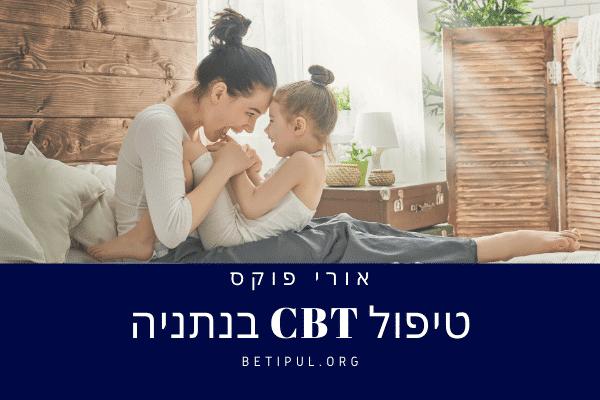 טיפול CBT בנתניה - אורי פוקס