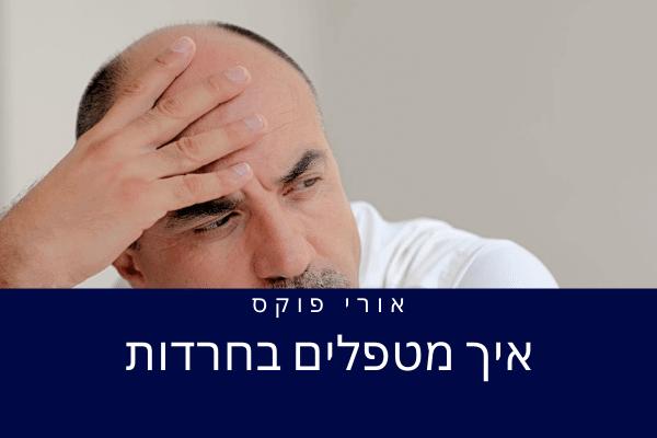 איך מטפלים בחרדות