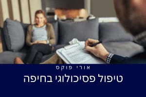 טיפול פסיכולוגי בחיפה