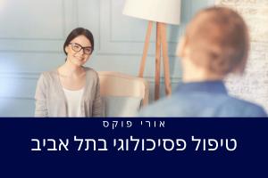 טיפול פסיכולוגי בתל אביב