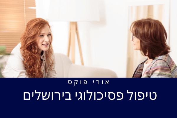 טיפול פסיכולוגי בירושלים