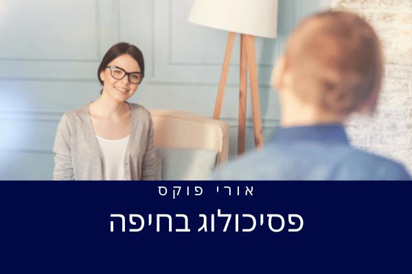 פסיכולוג בחיפה