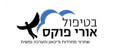 אורי פוקס בטיפול - לוגו